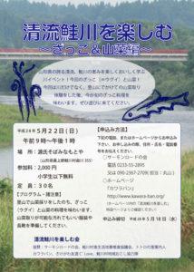 鮭川を楽しむ~山菜&ざっこ編~
