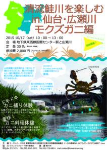 20151017_mokuzugani_ol