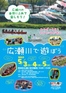 2015_hirosegawa_asobou_omote