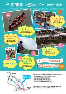 2015_hirosegawa_asobou_ura
