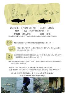 20161121_sake_a5s