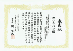 河川財団賞状