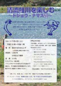 【訂正版】鮭川を楽しむ~ドジョウ・ナマズ編~